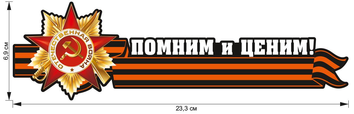 """Наклейка """"Помним"""""""