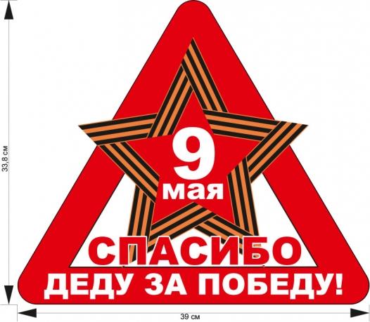 """Наклейка на 9 мая """"Спасибо деду"""""""