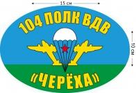 Наклейка на авто «104 полк ВДВ Черёха»