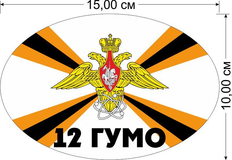 """Наклейка на авто """"12 Главное управление МО РФ"""""""