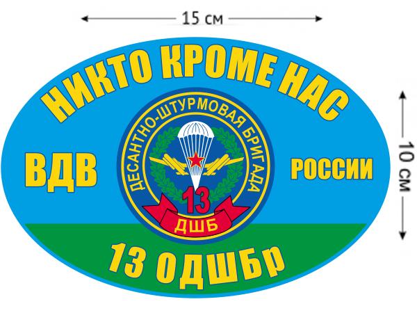Наклейка на авто «13 Десантно-штурмовая бригада ВДВ»