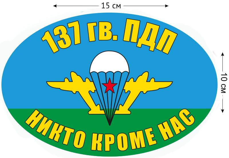 Наклейка на авто «137 гв. ПДП ВДВ»