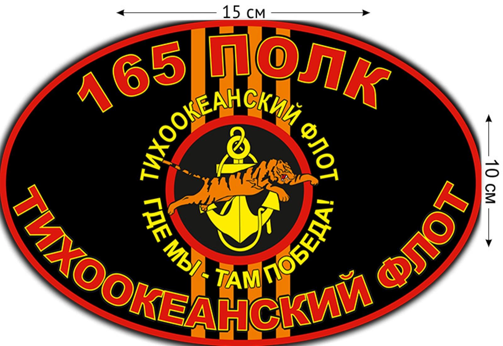 Наклейка на авто «165 полк МП»