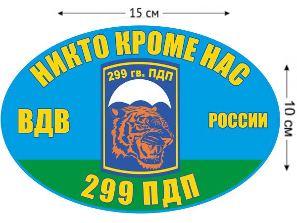 Наклейка на авто «299 ПДП ВДВ России»