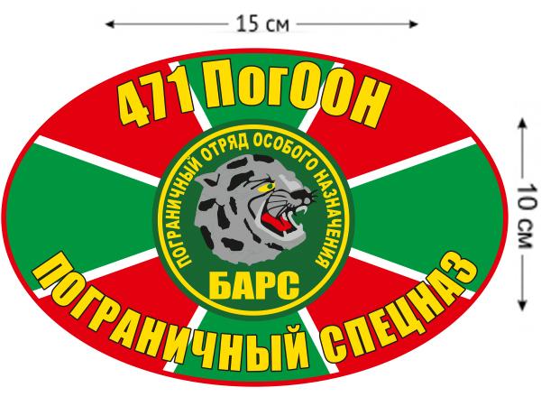 Наклейка на авто 471 ПогООН «Барс»