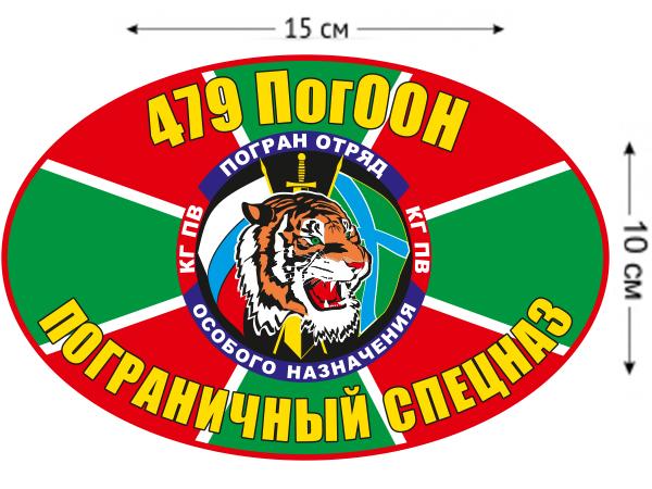 Наклейка на авто «479 ПогООН»