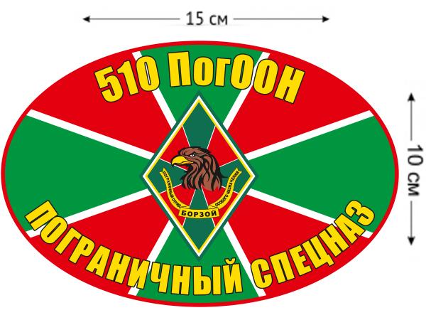 Наклейка на авто 510 ПогООН Борзой