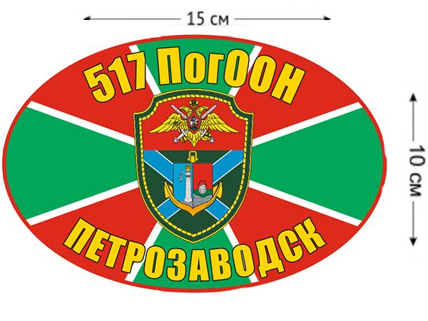 Наклейка на авто «517 ПогООН Петрозаводск»