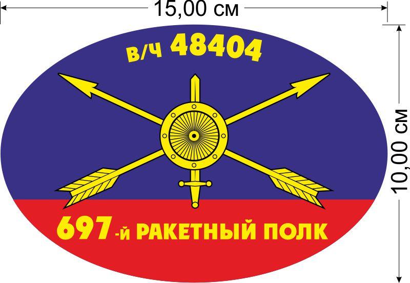 """Наклейка на авто """"697-й ракетный полк РВСН"""""""