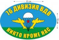 Наклейка на авто «76 дивизия ВДВ»