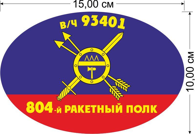 """Наклейка на авто """"804-й ракетный полк РВСН"""""""