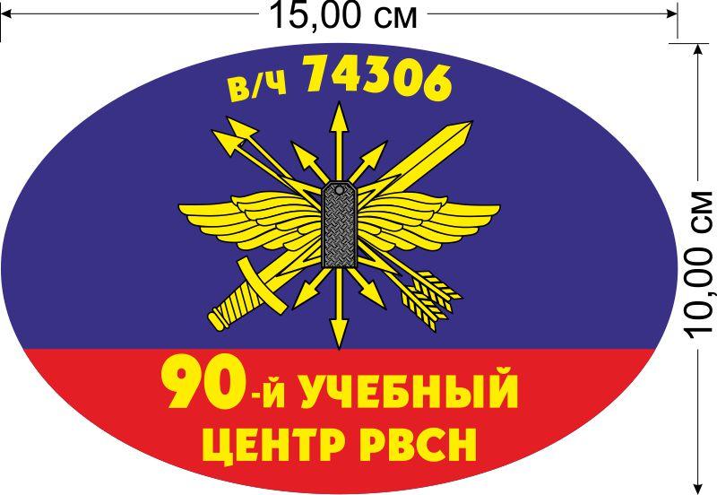 """Наклейка на авто """"90-й учебный центр РВСН"""""""
