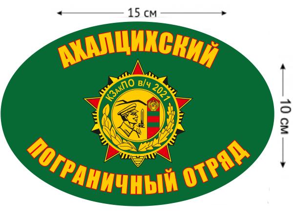 Наклейка на авто «Ахалцихский погранотряд»