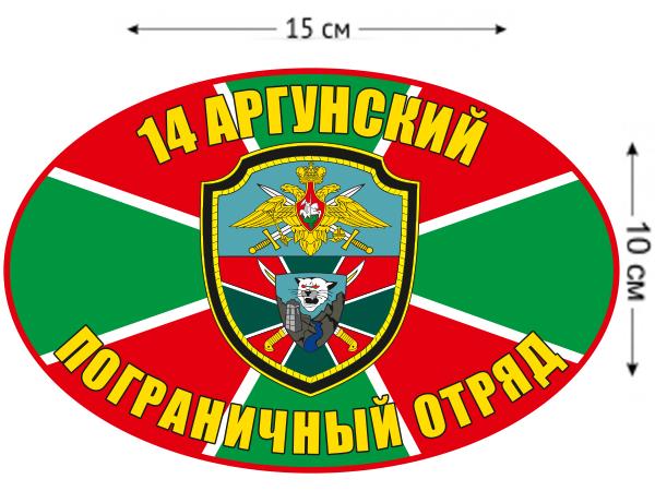 Наклейка на авто «Аргунский ПОГО»