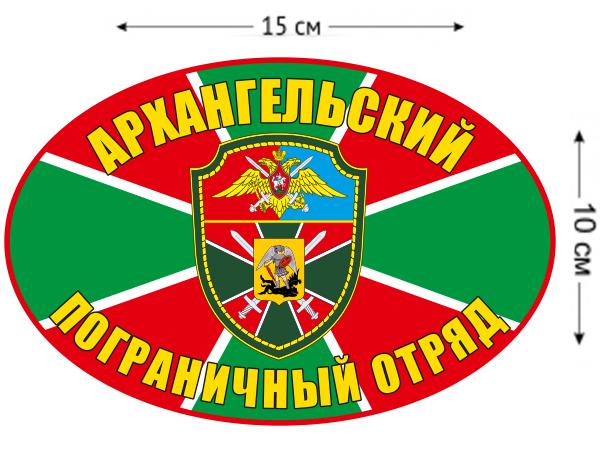Наклейка на авто «Архангельский погранотряд»