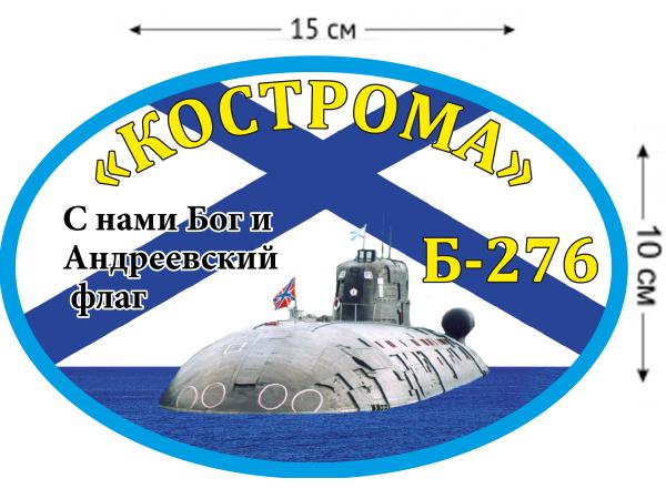 Наклейка на авто Б-276 «Кострома»
