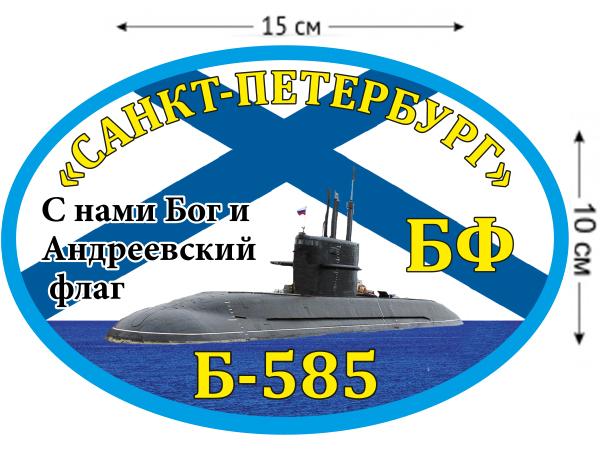 Наклейка на авто Б-585 «Санкт-Петербург»