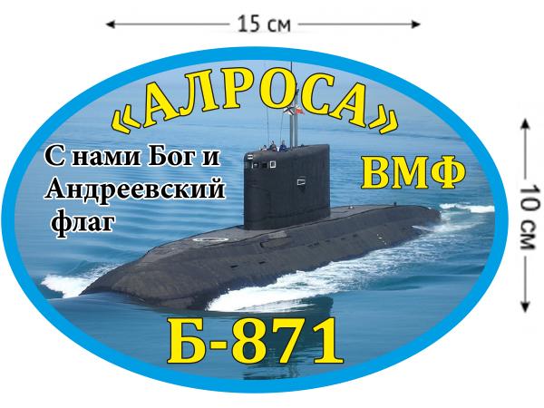 Наклейка на авто Б-871 «Алроса»