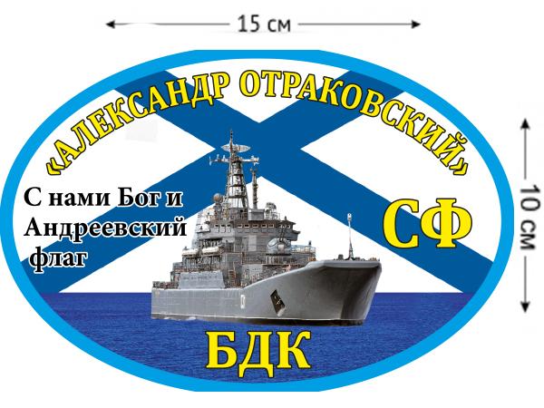 Наклейка на авто БДК «Александр Отраковский»