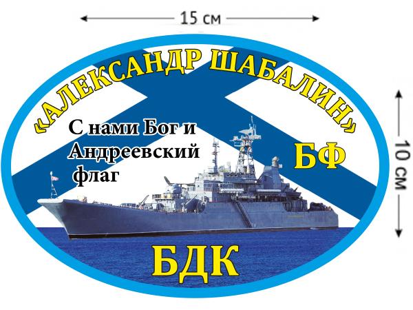 Наклейка на авто БДК «Александр Шабалин»