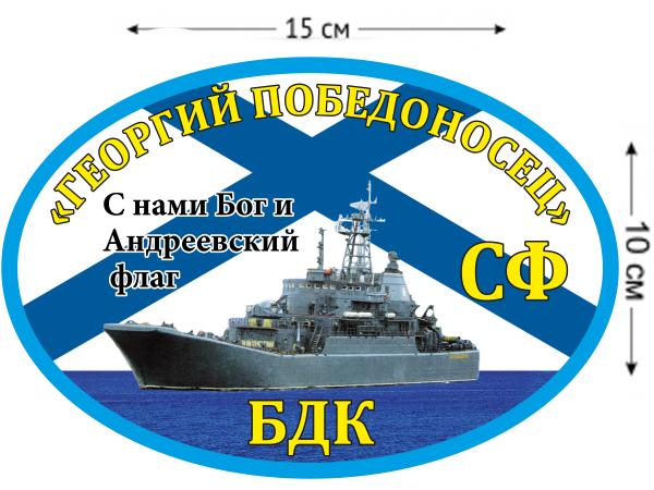 Наклейка на авто БДК «Георгий Победоносец»