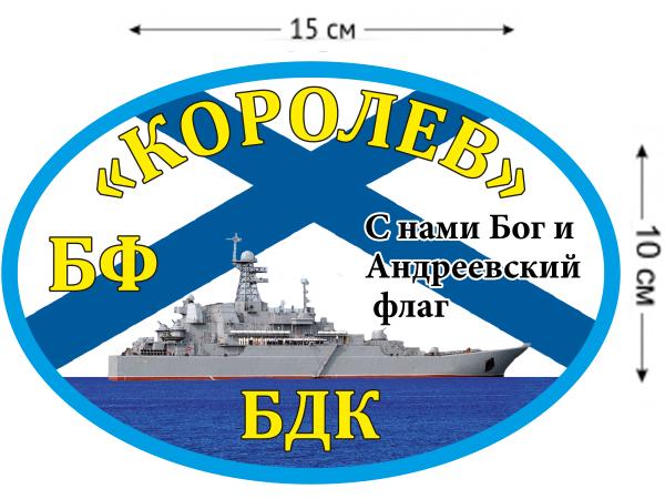 Наклейка на авто БДК «Королев»