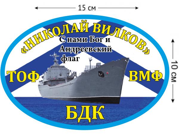Наклейка на авто БДК «Николай Вилков»