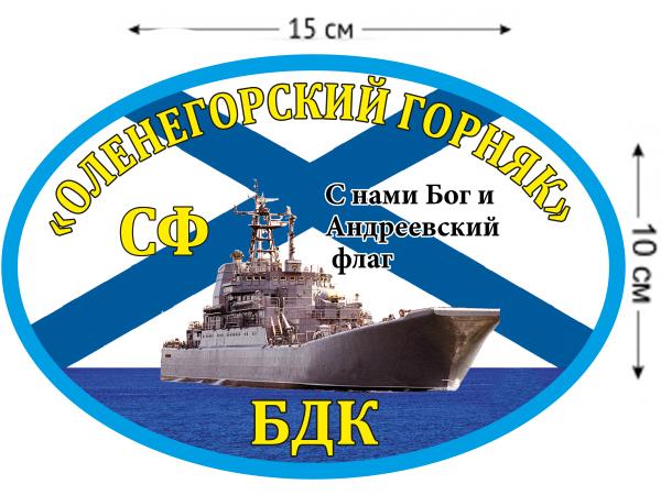 Наклейка на авто БДК «Оленегорский Горняк»