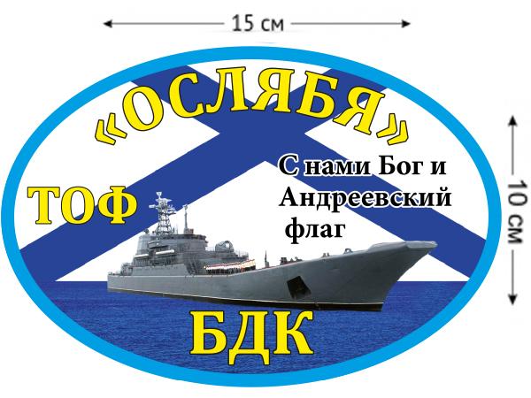 Наклейка на авто БДК «Ослябя»