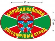 Наклейка на авто «Биробиджанский погранотряд»