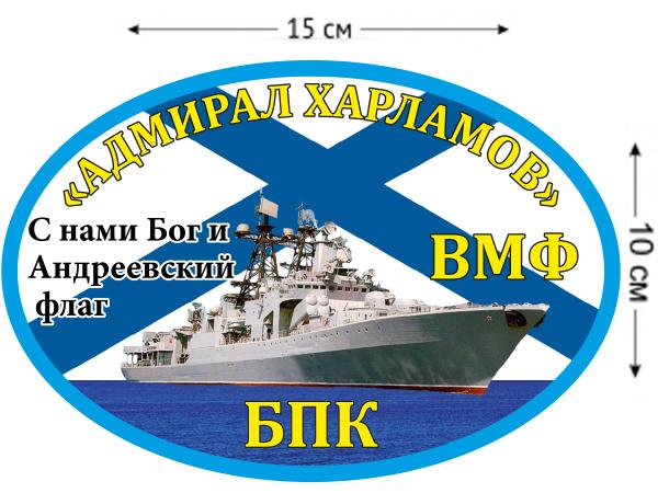 Наклейка на авто БПК «Адмирал Харламов»