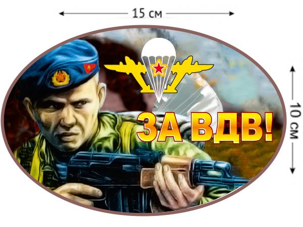 Наклейка на авто «Десантник – За ВДВ»