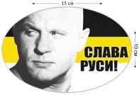 """Наклейка на авто """"Федор Емельяненко"""""""