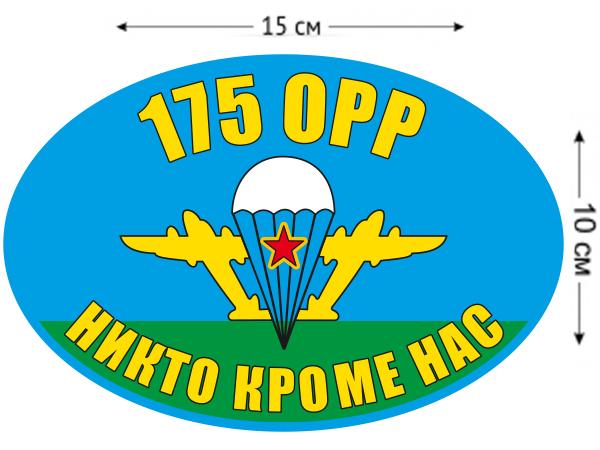 Наклейка на авто «Флаг 175 ОРР ВДВ»