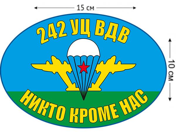 Наклейка на авто «Флаг 242 УЦ ВДВ»