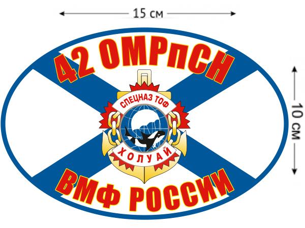 Наклейка на авто «Флаг 42 ОМРпСН Холуай»