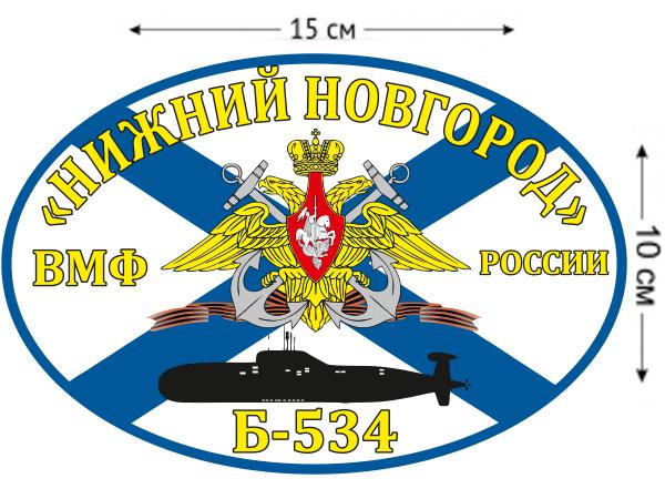 Наклейка на авто Флаг Б-534 «Нижний Новгород»