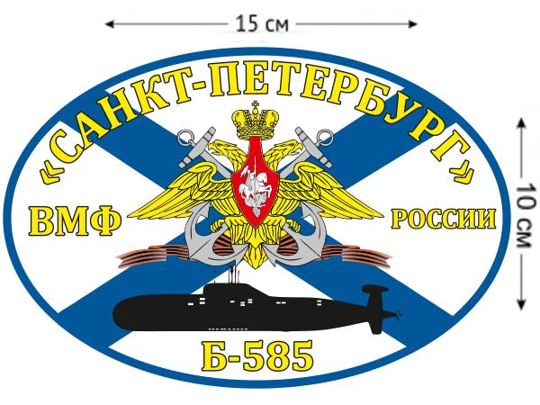 Наклейка на авто Флаг Б-585 «Санкт-Петербург»