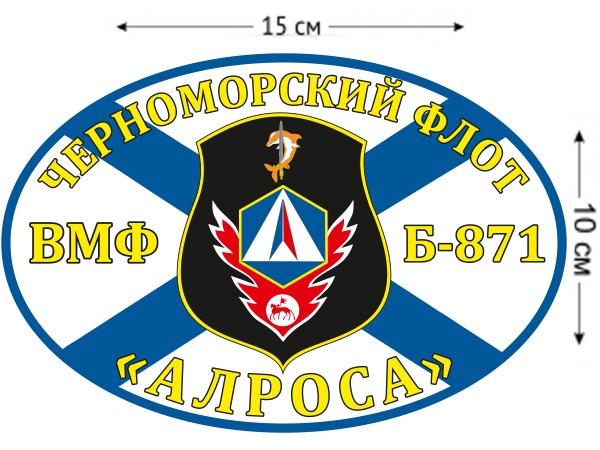 Наклейка на авто Флаг Б-871 «Алроса»