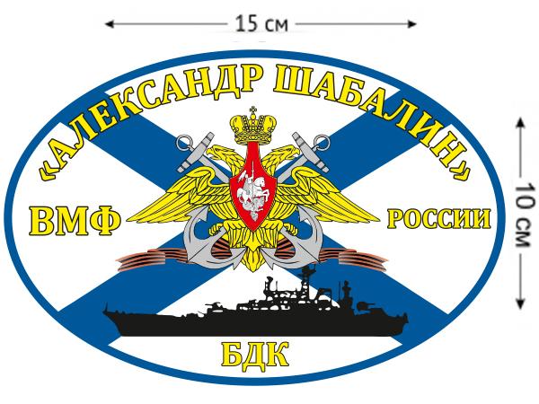 Наклейка на авто Флаг БДК «Александр Шабалин»