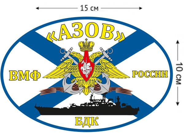 Наклейка на авто Флаг БДК «Азов»