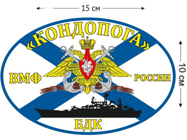 Наклейка на авто Флаг БДК «Кондопога»