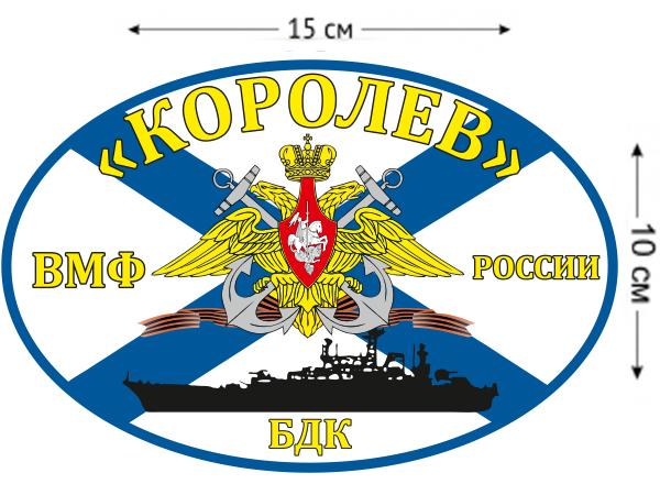 Наклейка на авто Флаг БДК «Королев»