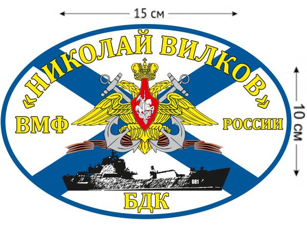 Наклейка на авто Флаг БДК «Николай Вилков»