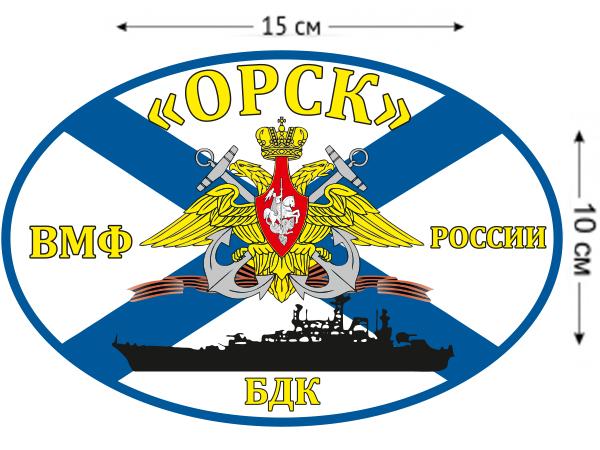 Наклейка на авто Флаг БДК «Орск»