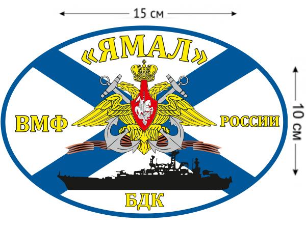 Наклейка на авто Флаг БДК «Ямал»