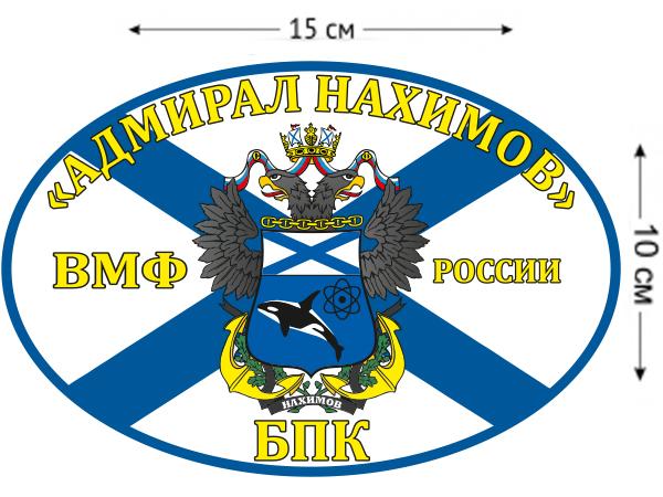 Наклейка на авто Флаг БПК «Адмирал Нахимов»