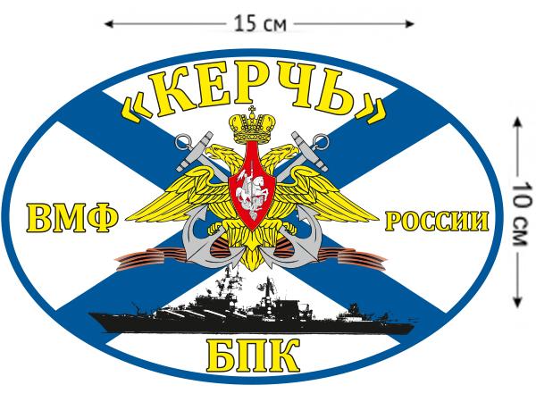 Наклейка на авто Флаг БПК «Керчь»