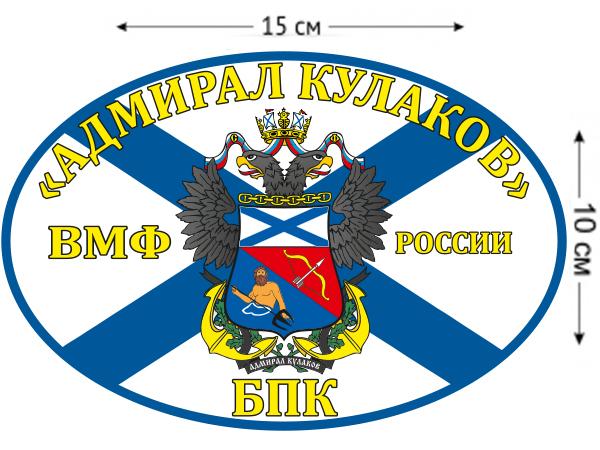 Наклейка на авто Флаг БПК «Вице-адмирал Кулаков»
