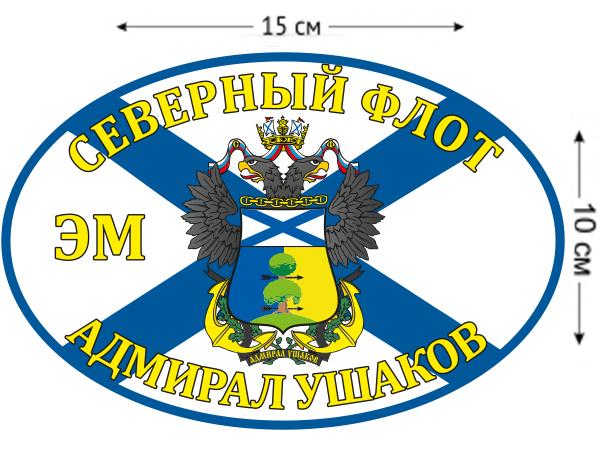 Наклейка на авто Флаг ЭМ «Адмирал Ушаков»